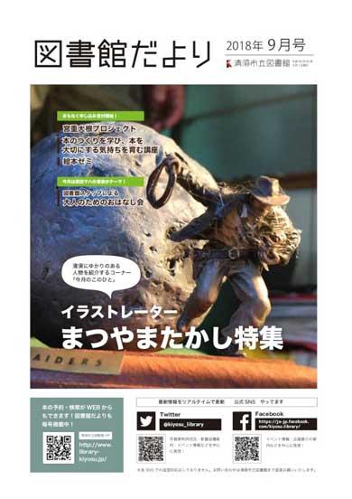 愛知県 清須市 図書館だより 鳥山明 インタビュー 掲載