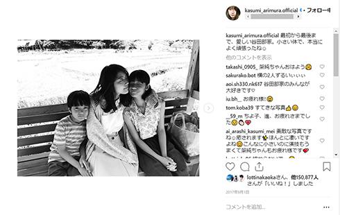 有村架純 宮原和 ひよっこ みね子 NHK ドラマ Instagram