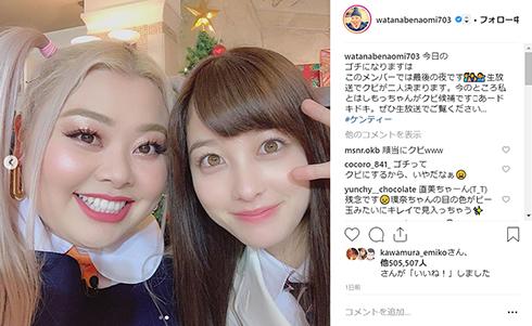 ぐるナイ ゴチ 岡村隆史 ナインティナイン 橋本環奈 渡辺直美 クビ Instagram