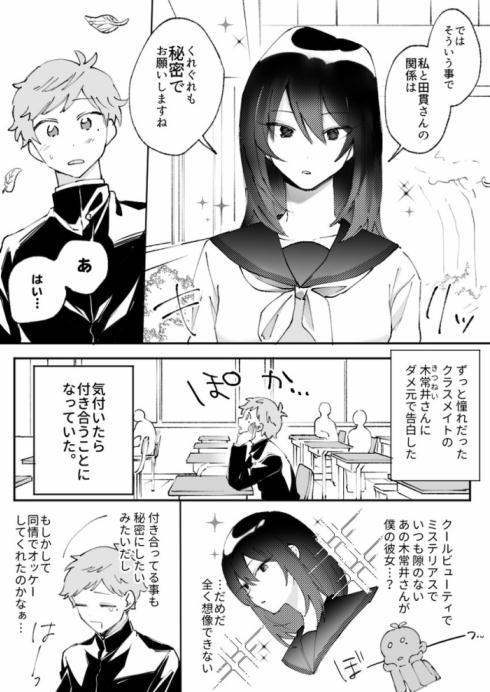 田貫君と狐井さん01