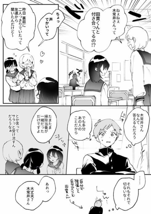 田貫君と狐井さん02