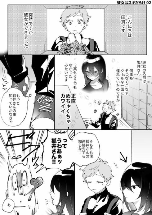 田貫君と狐井さん05