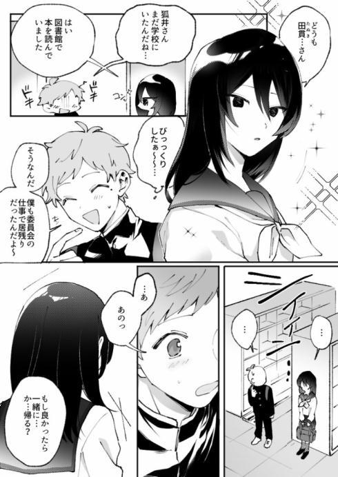 田貫君と狐井さん06
