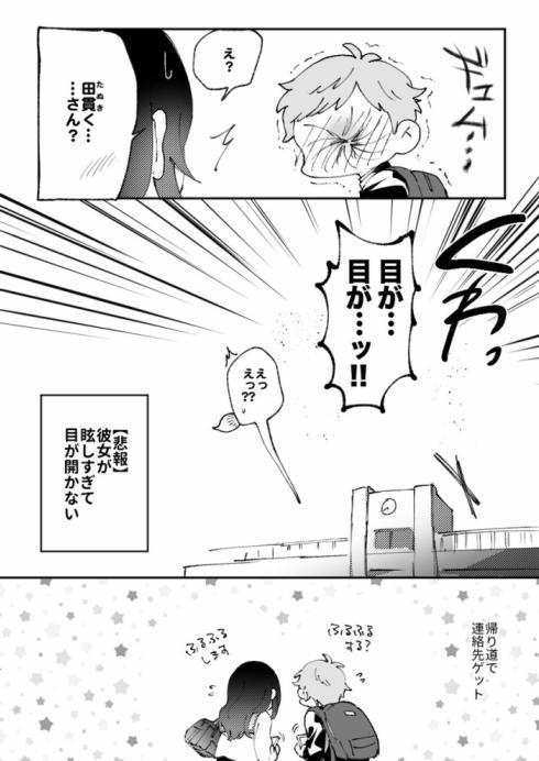 田貫君と狐井さん08