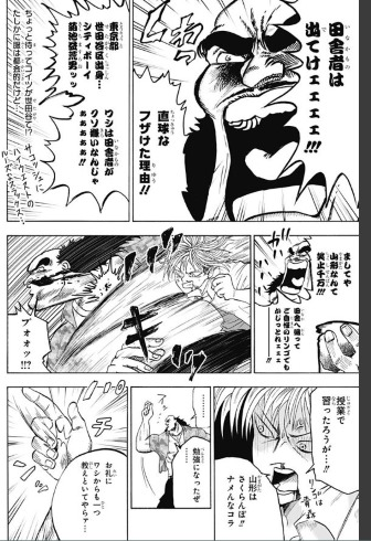 週刊少年ジャンプ ジモトがジャパン アニメ化 林聖二 邪王炎殺黒龍波