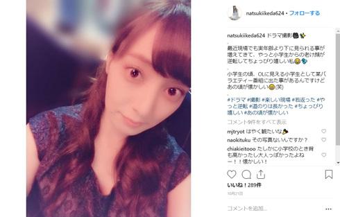 池田夏希 緊急入院 ブログ 体重 グラビアアイドル