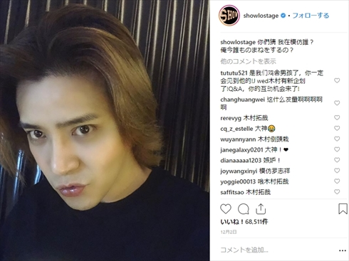 木村拓哉 Weibo 微博 SNS アカウント 開設 中国語 羅志祥