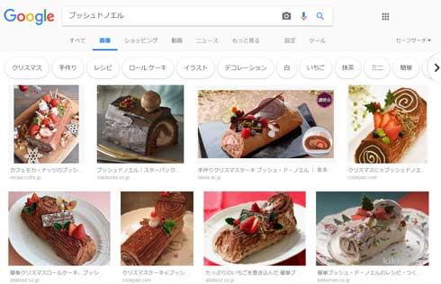ブッシュドノエル ちくわ ケーキ