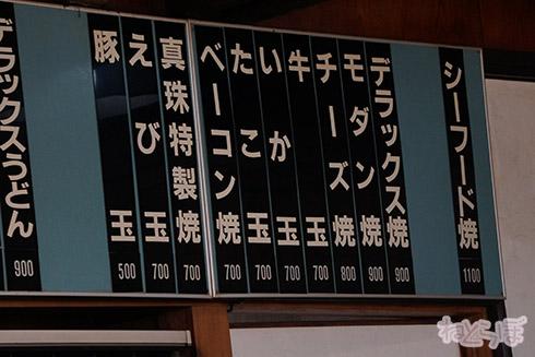 岡山 豪雨災害 西日本 お好み焼き 真珠