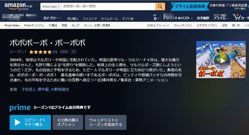ボボボーボ・ボーボボ プライム・ビデオ Amazon 公開 配信開始