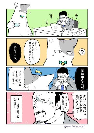 ブラック企業の社員が猫になって人生が変わった話 漫画 単行本 発売 朝起きたら猫 モフ田