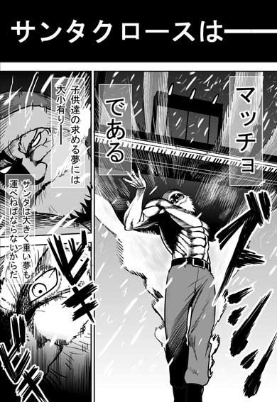 サンタクロース マッチョ 説 漫画 グランドピアノ 成田成哲