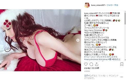 叶美香 サンタ ベッド 叶姉妹 叶恭子 コスプレ