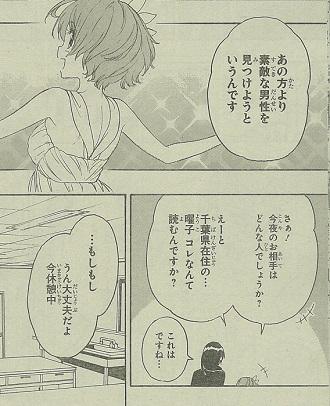 ニセコイ 千葉県のYさん エキストラ 映画 橘万里花 中島健人 中条あやみ