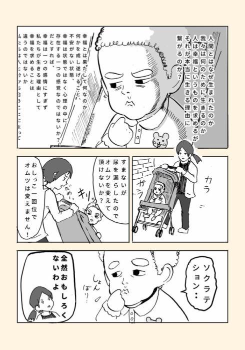 哲学赤ちゃん02