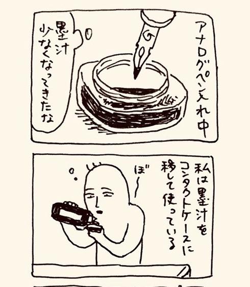 依田温 墨