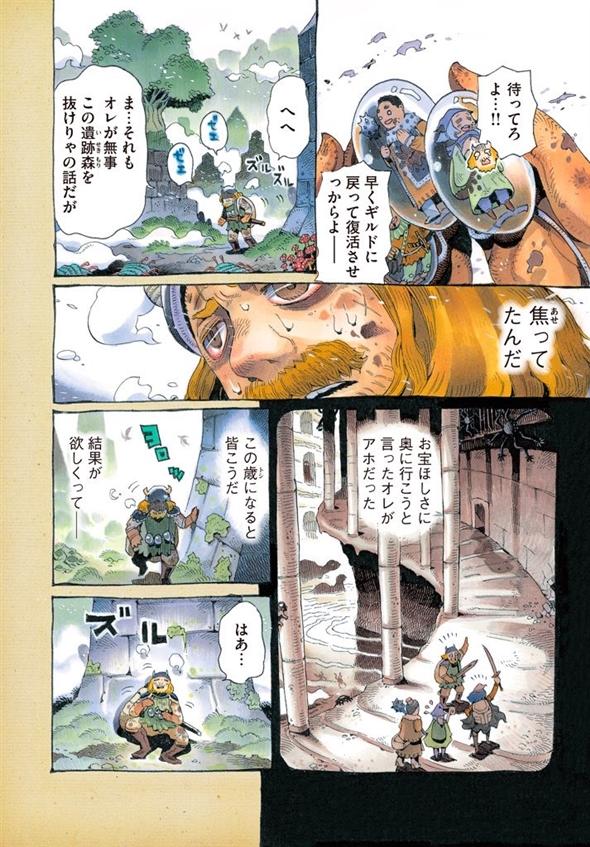 エルフ湯つからば 西義之 風呂 銭湯 漫画 マンガ ムヒョとロージーの魔法律相談事務所 モーニング・ツー エルフ ファンタジー