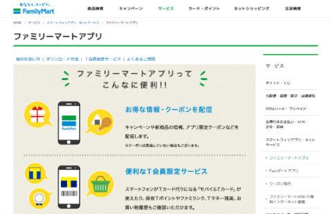 ファミマ アプリ
