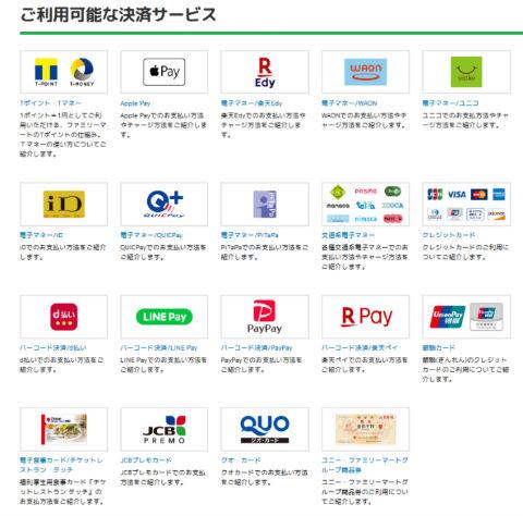 ファミマ 決済サービス