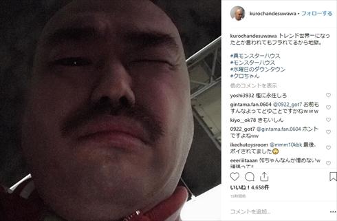 クロちゃん 水曜日のダウンタウン MONSTER HOUSE としまえん 檻 国民投票 TBS