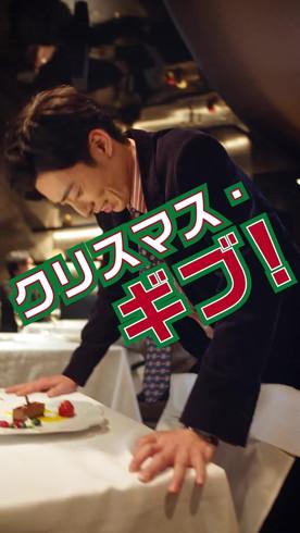 ガスト クリスマス 広告 動画