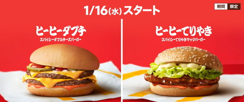 マクドナルド チーズバーガー てりやきマックバーガー