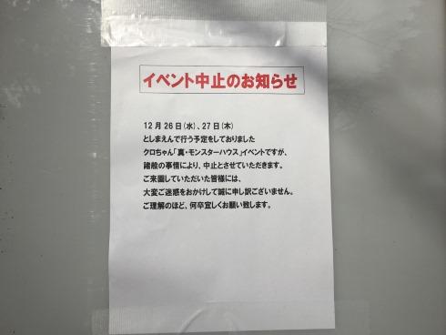 水曜日のダウンタウン クロちゃん モンスターハウス