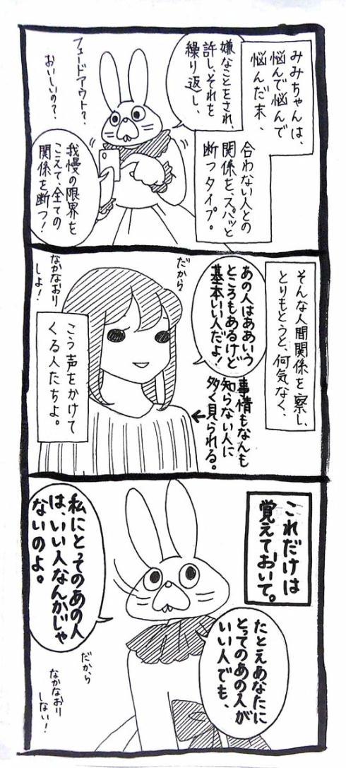 人間関係01