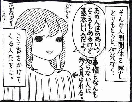 人間関係02
