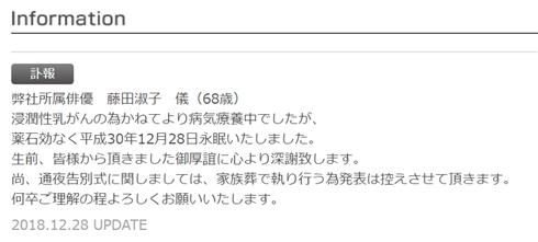 声優の藤田淑子さん亡くなる 「キテレツ大百科」キテレツ役、「デジモンアドベンチャー」八神太一役など