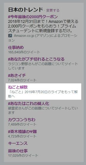 ねごと 解散 ガールズバンド 2019年 カウントダウンジャパン CDJ COUNTDOWNJAPAN ヤバイTシャツ屋さん