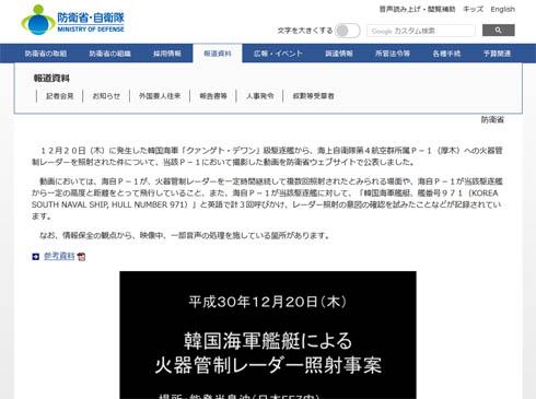 防衛省 動画公開