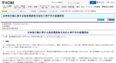 北神急行 神戸 鉄道 北神弓子