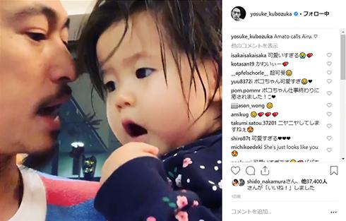 窪塚洋介 愛流 PINKY 家族 子ども あまと Instagram