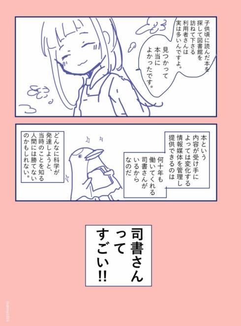 司書さんすごい04