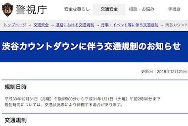 渋谷 カウントダウン 交通規制 通行止め