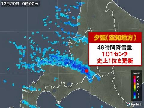 北海道で大雪