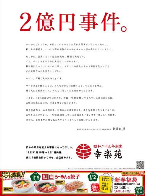 幸楽苑 年末年始 休業 2億円事件 社長 メッセージ 広告 働き方改革