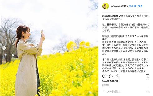 谷桃子 引退 卒業 第2章