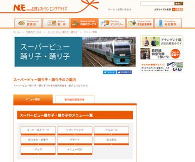 新幹線以外で買う方法