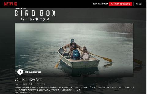 バード ボックス 映画