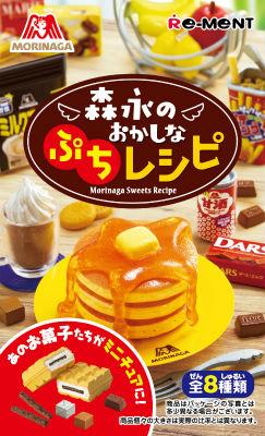 森永のおかしなぷちレシピ
