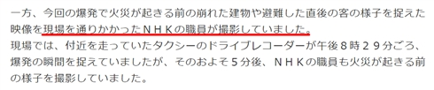 札幌の爆発にも居合わせ 「なぜNHK職員はよく現場に遭遇するのか?」の謎に、NHK「公共放送の役割を全職員に徹底」