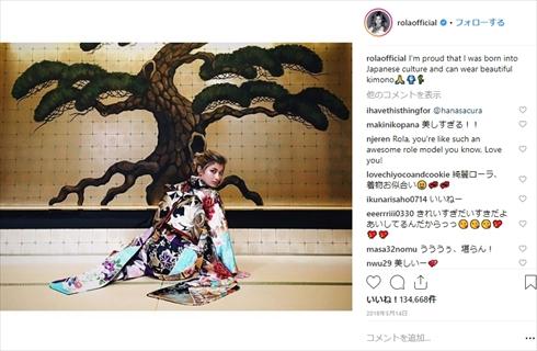 ローラ 晴れ着 着物 和服 2019年 見返り美人 日本 スタイル