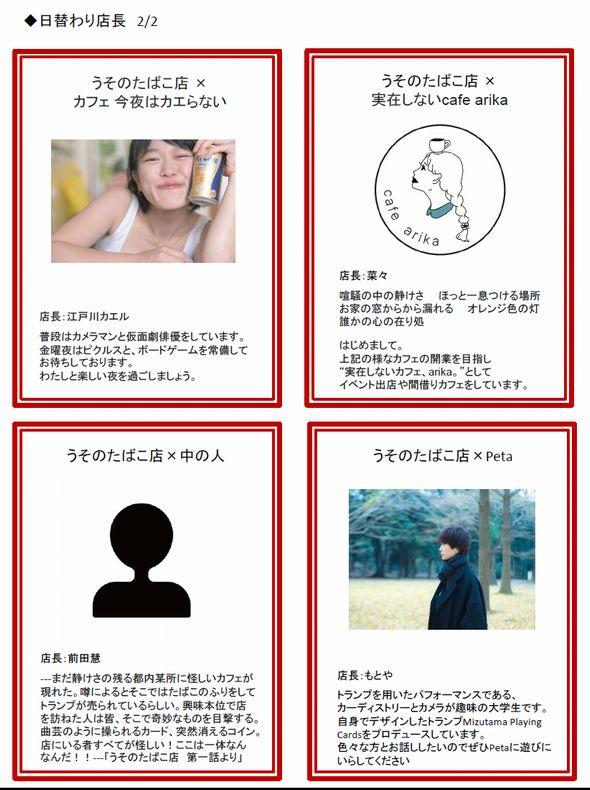 うそのたばこ店 浅草橋 東京 正式 オープン 店舗 トランプ たばこ屋