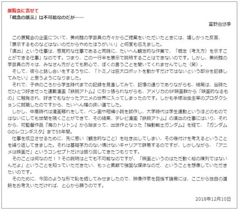 富野由悠季の世界 展覧会 機動戦士ガンダム