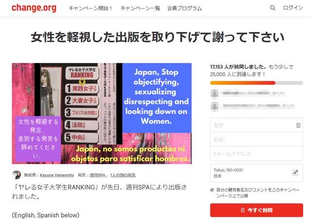【話題】週刊SPA(扶桑社)「ヤレる女子大学生RANKING」!→炎上して反対署名が集まる「日本の恥さらし」