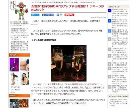SPA ヤレる女子大学生 RANKING ランキング 女性 軽視 反対 署名 12月25日号
