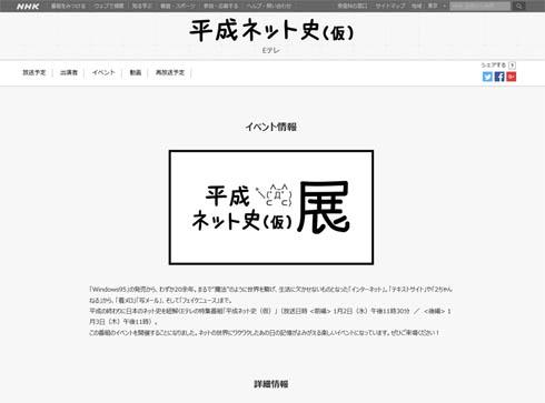 平成ネット史