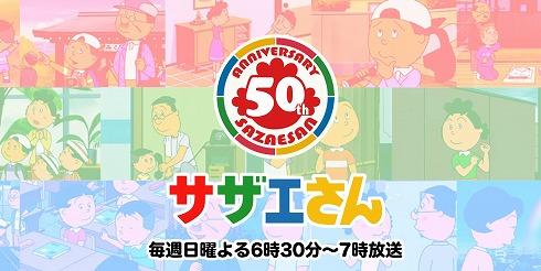 サザエさん50周年企画
